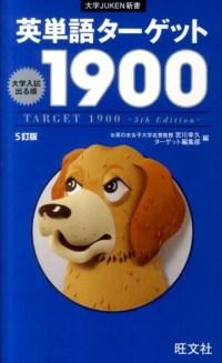英単語ターゲット1900 5訂版 宮川幸久