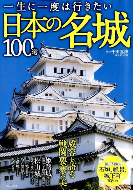 一生に一度は行きたい日本の名城100選