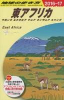 地球の歩き方(E 09(2016〜2017年) 東アフリカ