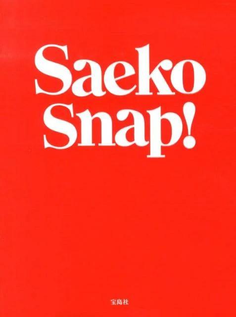 Saeko Snap! [ 紗栄子 ] - 楽天ブックス