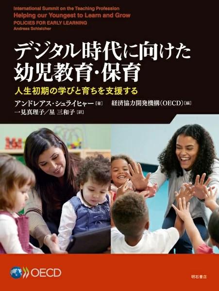 デジタル時代に向けた幼児教育・保育 人生初期の学びと育ちを支