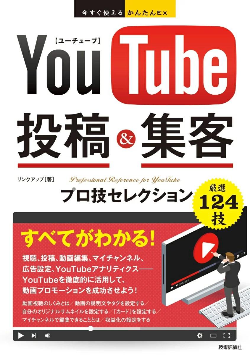 YouTube投稿&集客 プロ技セレクション (今すぐ使える