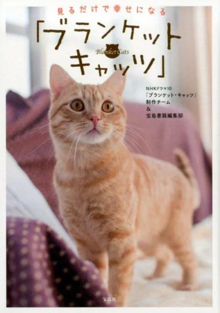 見るだけで幸せになる「ブランケット・キャッツ」 [ NHKドラマ10「ブランケッ