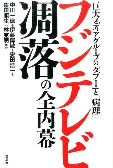 フジテレビ凋落の全内幕 [ 中川一徳 ] - 楽天ブックス