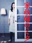 家政婦のミタ DVD-BOX [ 松嶋菜々子 ] - 楽天ブックス