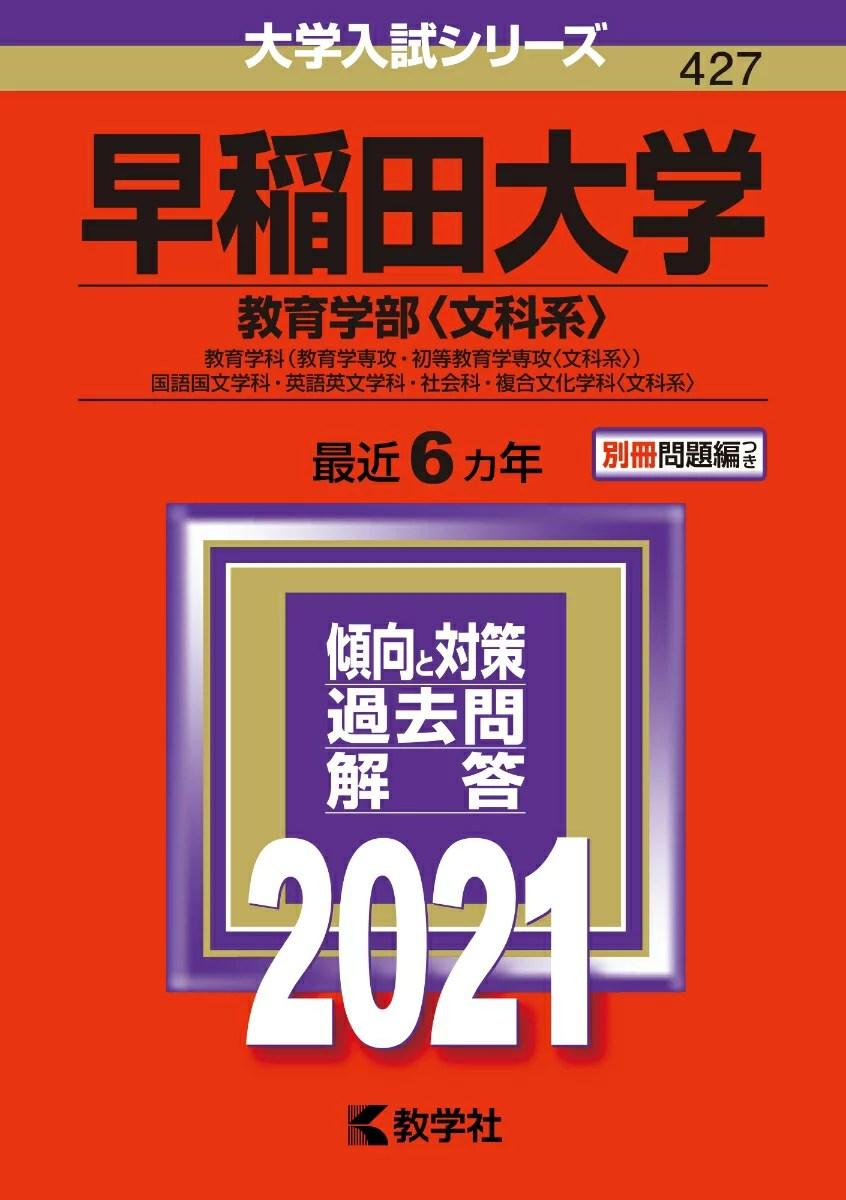 早稲田大学(教育学部〈文科系〉) 2021年版;No.427 (大学入試シリーズ