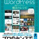WordPress設計とデザイン魔法のレシピ [ 今井 剛 ]