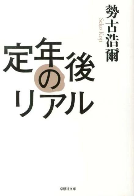 定年後のリアル (草思社文庫) [ 勢古浩爾 ]