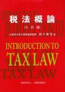 税法概論/図子善信【1000円以上送料無料】