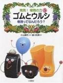 発見!植物の力 5/藤川和美【1000円以上送料無料】