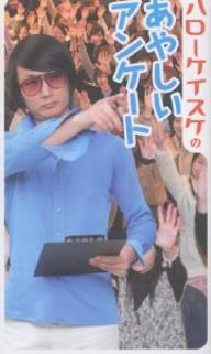 ハローケイスケのあやしいアンケート/ハローケイスケ【1000円以上送料無料】