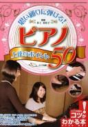 ピアノ上達のポイント50