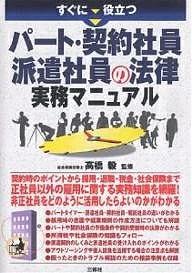 すぐに役立つパート・契約社員・派遣社員の法律実務マニュアル【1000円以上送料無