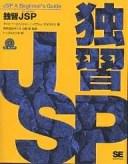 独習JSP/ギャリー・バリンジャー/バラシィ・ナタラヤン/トップスタジオ【1000円以上送料無料】