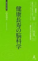 健康長寿の脳科学 健康長寿の秘訣/山本勇夫【1000円以上送料無料】