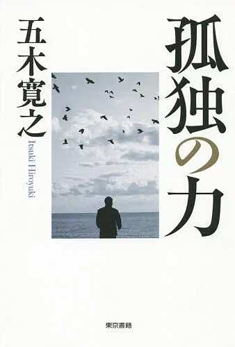 孤独の力/五木寛之【1000円以上送料無料】