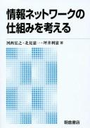 送料無料/情報ネットワークの仕組みを考える 新版/河西宏之/北見憲一/坪井利憲