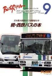 バスラマスペシャル 9 続・西鉄バス【1000円以上送料無料】