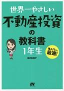 世界一やさしい不動産投資の教科書1年生 再入門にも最適!/浅