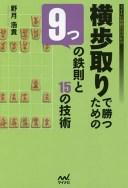 横歩取りで勝つための9つの鉄則と15の技術/野月浩貴【1000円以上送料無料】