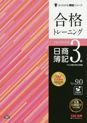 合格トレーニング日商簿記3級 Ver.9.0/TAC株式会社(簿記検定講座)【1000円以上送料無料】