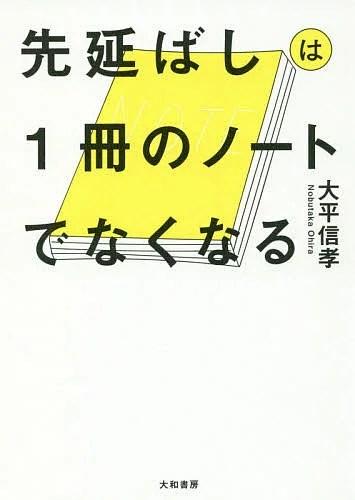 先延ばしは1冊のノートでなくなる/大平信孝【1000円以上送料無料】