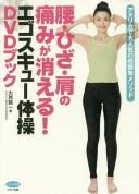 腰・ひざ・肩の痛みが消える!エゴスキュー体操DVDブック アメリカで大人気の超簡単メソッド/大西誠一【1000円以上送料無料】