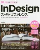 InDesignスーパーリファレンス Mac & Windows 基本からしっかり学べる/井村克也【1000円以上送料無料】