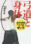"""弓道と身体 カラダの""""中""""の使い方/守屋達一郎【1000円以"""