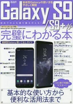 Galaxy S9/S9+が完璧にわかる本 最新型Galax