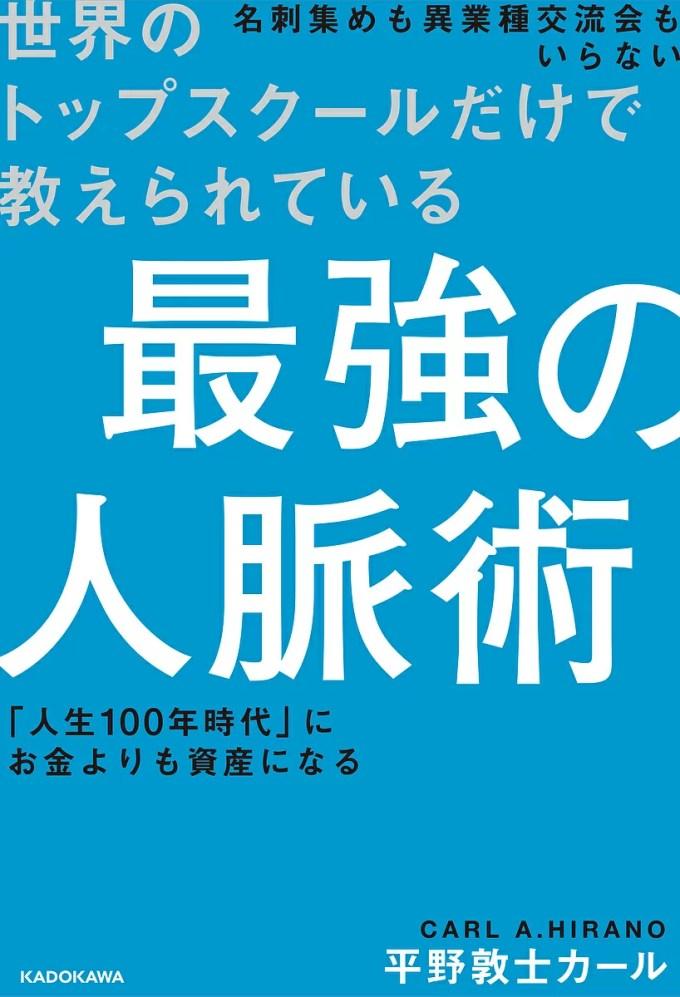 世界のトップスクールだけで教えられている最強の人脈術/平野敦士カール【1000円以上送料無料】