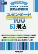 司法試験・予備試験論文合格答案集スタンダード100 2019年版3【1000円以上送料無料】
