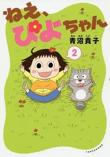 ねぇ、ぴよちゃん 2/青沼貴子【1000円以上送料無料】