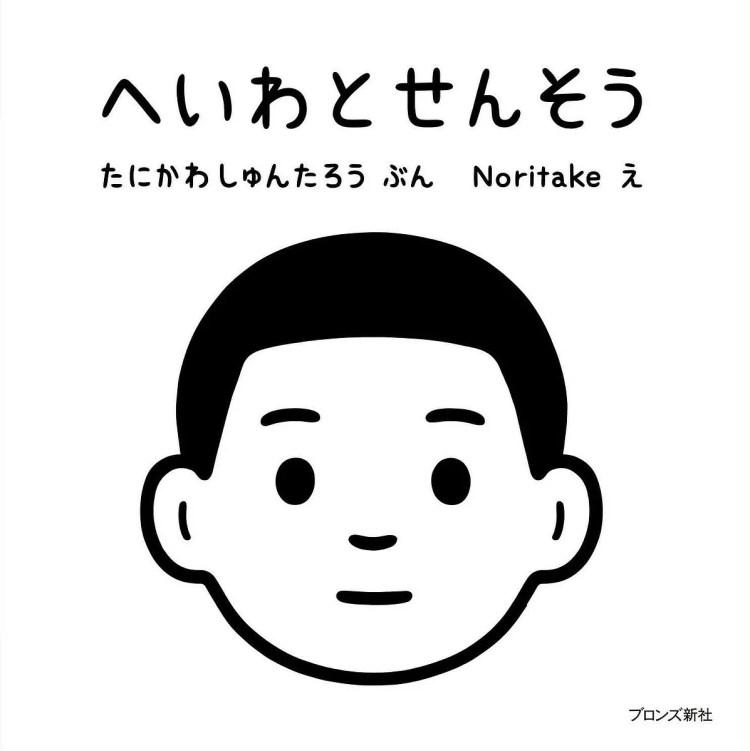 へいわとせんそう/たにかわしゅんたろう/Noritake【1000円以上送料無料】
