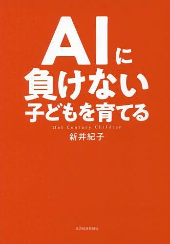 AIに負けない子どもを育てる 21st Century Children/新井紀