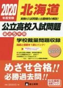 北海道公立高校入試問題 2020年度受験【1000円以上送料無料】