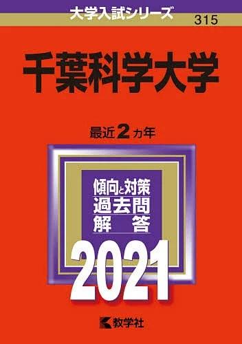 千葉科学大学 2021年版【1000円以上送料無料】