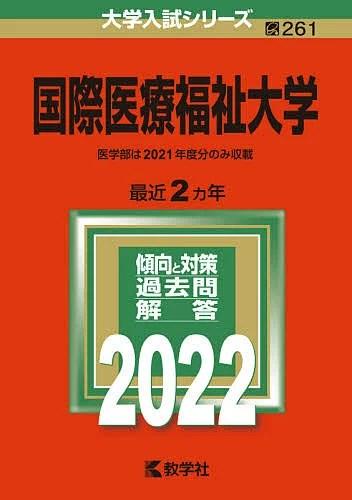 国際医療福祉大学 2022年版【1000円以上送料無料】