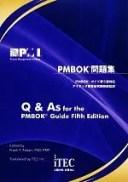 【中古】 PMBOK問題集 PMBOKガイド第5版対応 /アイテック教育研究開発部【監訳】 【中古】afb