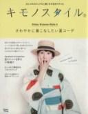 【中古】 キモノスタイル(3) Grafis mook/実用書(その他) 【中古】afb