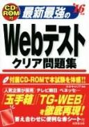 【中古】 最新最強のWebテストクリア問題集('16年版) /ネオキャリア(その他) 【中古】afb