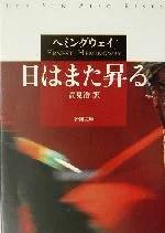 【中古】 日はまた昇る 新潮文庫/アーネスト・ヘミングウェイ(著者),高見浩(訳