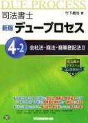 【中古】 司法書士デュープロセス 会社法・商法・商業登記法II 新版(4−2) /竹下貴浩(著者) 【中古】afb