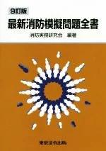 【中古】 最新消防模擬問題全書 9訂版 /消防実務研究会(そ