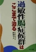 【中古】 過敏性腸症候群はここまで治る /伊藤克人(著者) 【中古】afb