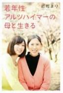 【中古】 若年性アルツハイマーの母と生きる /岩佐まり(著者) 【中古】afb