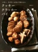 【中古】 バター、生クリームなしでおいしい クッキー クラッカー パイ /吉川文子(著者) 【中古】afb