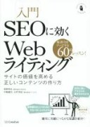 【中古】 入門SEOに効くWebライティング サイトの価値を