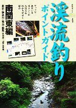 0012825176l - 鮎調査員募集 in埼玉