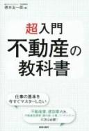 【中古】 超入門 不動産の教科書 /徳本友一郎(著者) 【中